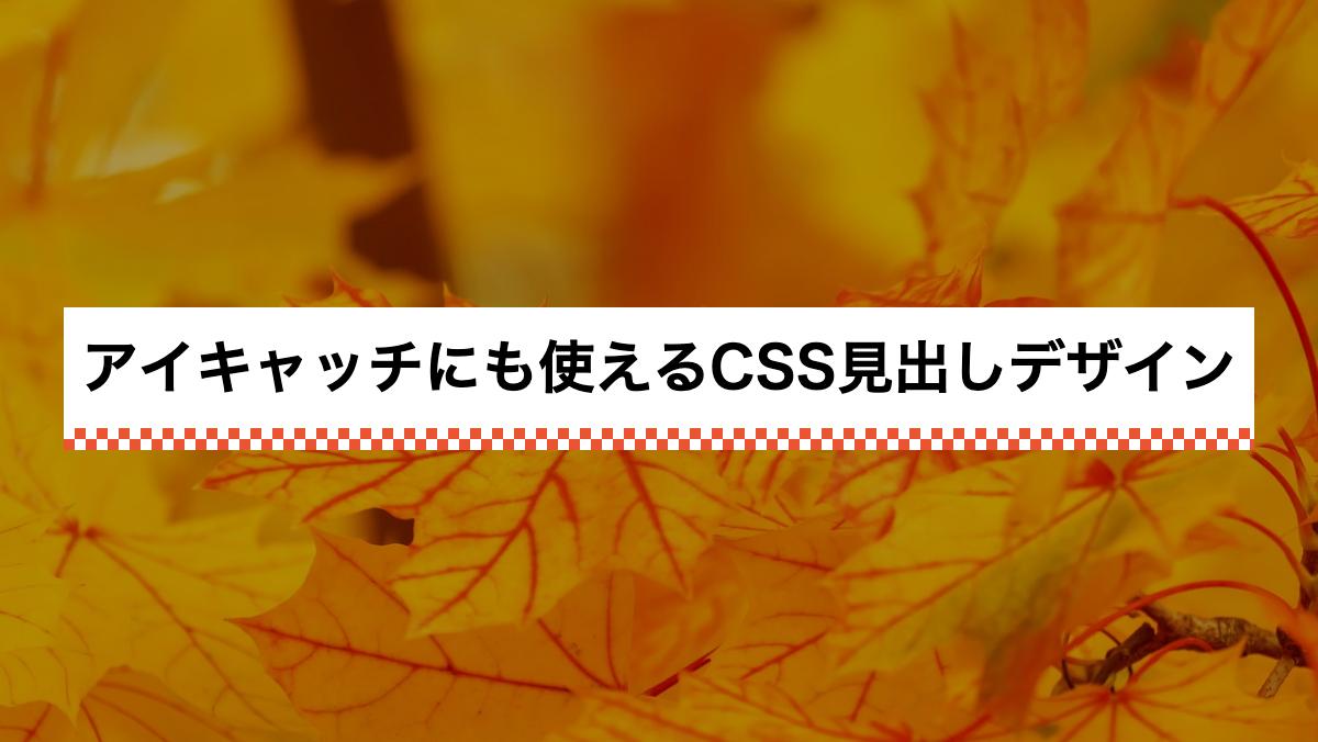 下線を市松模様にしたCSS見出しデザイン