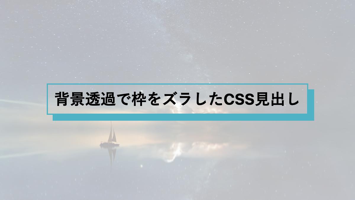 中抜きにして枠をずらしたCSS見出しデザイン