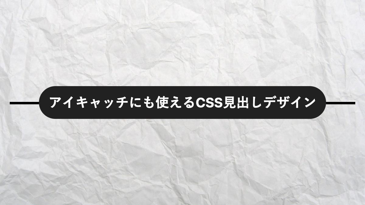 角丸文字の両端に横線を加えたCSS見出しデザイン