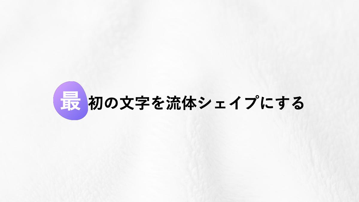 最初の文字の背景を流体シェイプにした見出し